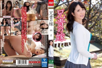 KSBJ-020 - 城崎桐子 - 兄貴の嫁 城崎桐子