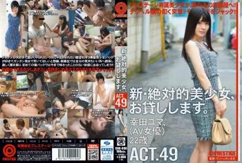 CHN-090 - 幸田ユマ - 新・絶対的美少女、お貸しします。 ACT.49 幸田ユマ