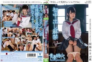 "SDAB-012 - Suzumi Misa - ""Creampie Sex Feels Really Nice"" Misa Suzumi, Age 19 One Creampie Is Allowed!"