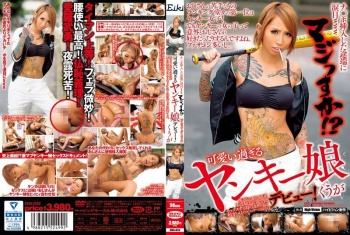 Watch Her Get Teary Eyes The Instant She Feels Your Cock Go Inside Are You Serious!? LOL A Bad Girl Too Cute For Words Makes Her AV Debut! Kuga A Scary Looking Bad Girl Becomes A Sweet Young Thing When She's Fucking A Dirty Old Man [Complete With Oil Massage Too] Kuga Iijima
