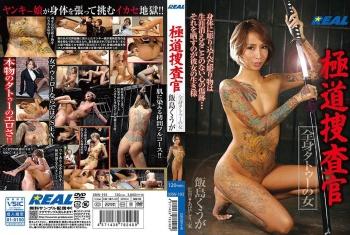 XRW-193 - 飯島くうが - 全身タトゥーの女 極道捜査官