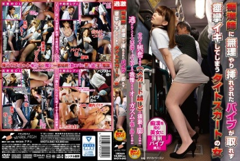 [NHDTA-840] Unknown - Girl In A Tight Skirt Has A Vibrator Shoved Insider Her By A Molester And Shakes While She Cums