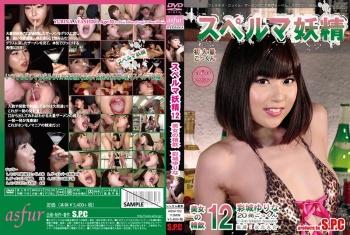 Sperm Fairy 12 - Cum-Guzzling Babe Yurina Ayashiro