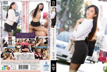 TEAM-067 - Tsujimoto An - I Quit My Job Because Of Sexual Harassment... An Tsujimoto