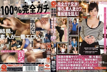 YRH-087 - Unknown - Absolute Fuck Negotiation! Hunt That Cute Shop Girls! vol. 24