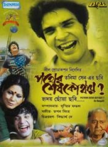 Pather Sesh Kothay 2012 Watch Full Bengali Movie Online