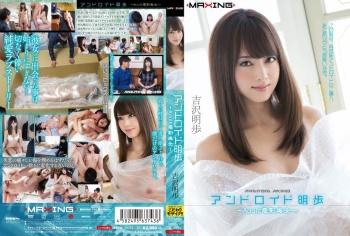 MXGS-729 - 吉沢明歩 - アンドロイド明歩 Adult電影美女 吉沢明歩