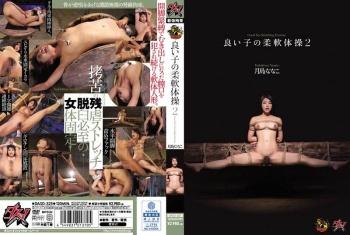 [DASD-325] Tsukishima Nanak - Calisthenics For Good Girls 2