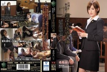 RBD-793 - Kijima Airi - Kyoko Kirishima The Lawyer A Slave To Guilty Pleasures
