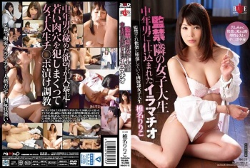 HBAD-312 - Shiina Ririko - The Pleasure Of Confinement The College Girl Next Door Forced To Deep Throat A Dirty Old Man