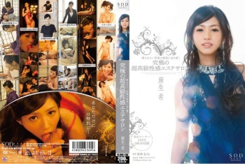 STAR-438 - Aso Nozomi - Men Who Want To Be Comforted Eventually End Up At The Ultimate Ultra High Class Erotic Spa. Starring Nozomi Aso.