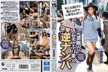 IPZ-711 - Yoshizawa Yuki - Charge! The Reckless Amateur Reverse Pick-Ups By A Former Celebrity. We Make Yuki Yoshizawa Have Reckless Sex With Amateur Men!
