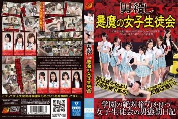 AVOP-251 - Asakura Kotomi, Atomi Shuri, Izumi Jun, Komiyama Yuki, Mari Rika, Suzumiya Kotone, Tsuruta Kana - Man-killer: The Evil Girl On The Student Council