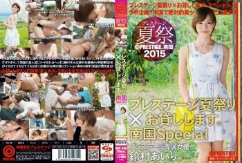 ABP-338 - 鈴村あいり - プレステージ夏祭 2015 プレステージ夏祭り×お貸しします。南国Special 鈴村あいり
