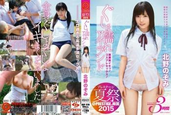 ABP-339 - Kitano Nozomi - Prestige Summer Festival 2015 - Gushing Pussy Island Nozomi Kitano