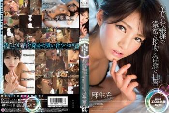 STAR-478 - 麻生希 - 美しいお嬢様の濃密な接吻と淫靡な口唇(くちびる) 麻生希