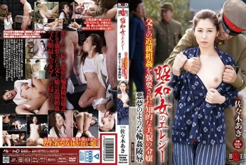 HBAD-345 - Sasaki Aki - Elegy Of A Showa Woman An Intelligent And Beautiful Young Lady, Forced Into Incest With Her Father She Must Endure The Nightmarish Shame Of Familial Gang Bang Sex Aki Sasaki