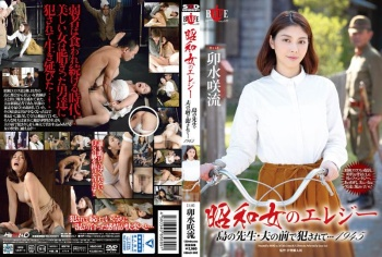 [HBAD-302] Usui Saryu - Elegy Of A Showa Era Woman Teacher On A Small Island / Fuck Me In Front of My Husband... 1945