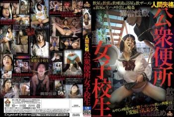 Subhuman Sperm Receptacle Schoolgirl Nodoka Otsuka