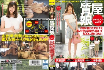 SDMU-362 - Unknown - Pawn Shop Girl Vol.2 An AV Loving Pawn Shop Dealer Convinces A Young Girl Who Needs Money To Come To SOD(Soft On Demand)!