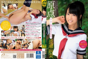 XVSR-095 - Nagase Mami - Back To Basics Don't Take Off My Sailor Uniform