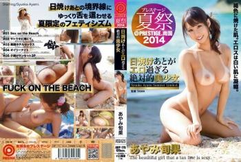 [ABP-175] Ayami Shunka - Summer Festival Prestige 2014. Sexy Tan Line Ayami Shunka Gets Horny!