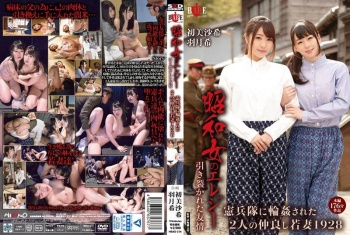[HBAD-314] Hatsumi Saki, Hazuki Nozomi - Elegy For The Girls Of The Showa Era - Friendships Destroyed - Two Young Wives Who Were The Best Of Friends Get Gang Banged By The Imperial Special Police 1928