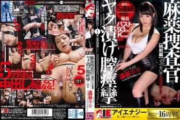 [IESP-622] Shibuya Kaho - Narcotics Investigation Squad A Drug Addicted Pussy