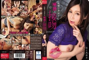 CJOD-018 - 佐々木あき - 綺麗で濃密な唾液と接吻