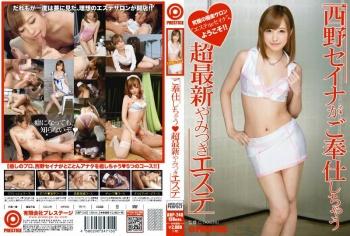 ABP-248 - Nishino Seina - Seina Nishino's Sexual Services! Super Newest Beauty Salon Addict