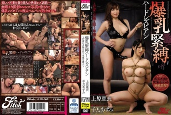 JUFD-565 - Chino Azumi, Uehara Ai - Hardcore Lesbian Colossal Tits S&M - A Lecherous Neighbor Toys With the Young Wife Next Door -