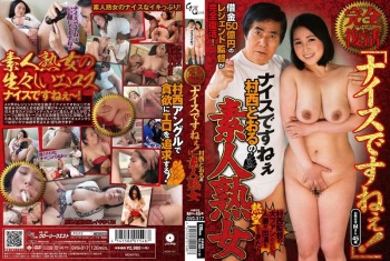 "GVG-317 - Unknown - Full Recovery ""How Nice!"" Toru Muranishi And An Amateur Mature Woman"