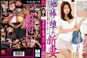 JUX-987 - Tohno Miho - A New Bride Degrades Herself With Another Man's Cock, In Front Of Her Husband...