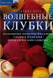 image hostВолшебные клубки-книга для начинающих вязальщиц спицами