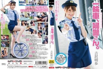 MXGS-837 - Yoshizawa Akiho - Unicycle Policewoman. On Patrol! Let's Go! Starring Akiho Yoshizawa