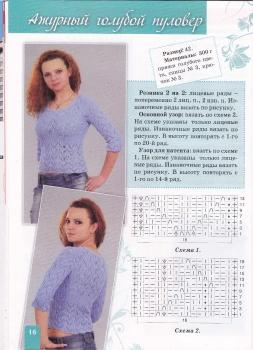 Журнал со схемами узоров для спиц и крючка.