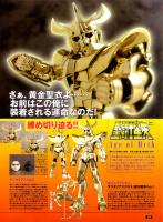 Sagittarius Gold Cloth ~Galaxian War ver.~ Ach2VPcO