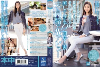 [HND-296] Tanihara Martin Sayuri - 28-Year-Old Former Model With Beautiful Legs Living In Australia Currently On Her 4th Year Of An International Marriage - Her Husband Doesn't Know That His Tall, Beautiful Wife Has Made Her Porn Debut