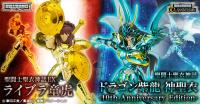 MC de l'Armure Divine du Dragon - Edition 10ème Anniversaire AbfH1RIo
