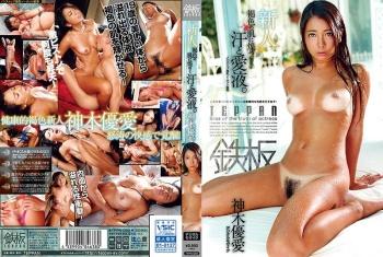 TPPN-092 - Kamiki Yua - Fresh Face. Sweat And Love Juices Glisten On Her Brown Skin. Yua Kamiki