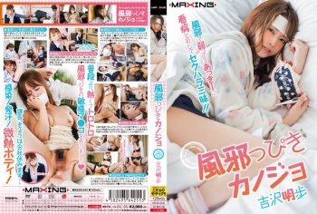 [MXGS-845] Yoshizawa Akiho - My Girlfriend Caught A Cold Akiho Yoshizawa
