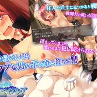 Lady Thief Alea: Shota Eater