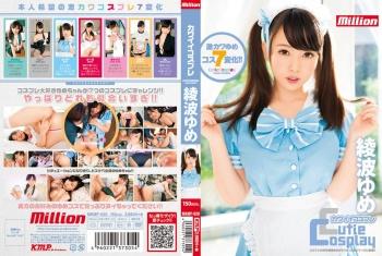 [MKMP-020] Ayamami Yume - Cute Cosplay Yume Ayanami