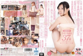 SDNM-079 - Imai Mayumi - Without A Shred Of Doubt, A Dignified And Beautiful Married Woman Mayumi Imai, Age 37 The Last Chapter A Creampie Adultery Trip In A Search For Herself At Least Let Me Have One Last Chance At Ecstasy
