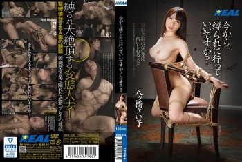 XRW-230 - Saiko Chan - Can I Get Tied Up From Now On? Saiko Yatsuhashi
