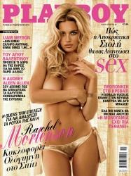 Link to Rachel Mortenson – Playboy February 2015 (2-2015) Greece