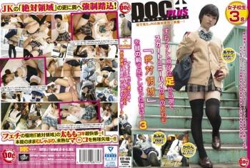 """RTP-085 - Takai Kanon, Takashiro Amina, Yuzuki Ayaka - Her Long, Slender Legs And Her Thighs Showing Between Her Knee-High Socks And Short Skirt...Her """"Absolute Territory"""" Makes Me... 3"""