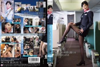 STAR-413 - 麻生希 - 美人CAの卑猥な腰つき 欲情AIR LINE 麻生希