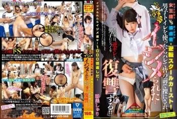 SVDVD-568 - 跡美しゅり - 女王蜂(クイーンビー)VS被虐者(ターゲット)・逆転スクールカースト!男子トイレを使ったらバレて皆の前で裸にされイジメられた…その翌日、逆ギレして男子にじっくり復讐する!!