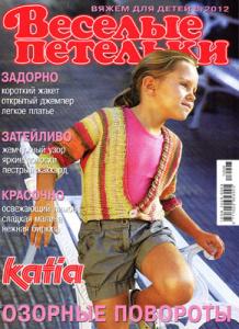 image hostВязаная одежда для детей